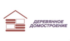 15 международная выставка «Деревянное домостроение – Holzhaus» 2011