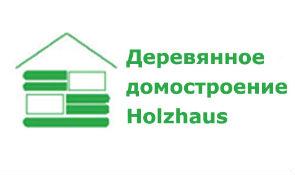 специализированная выставка «Деревянное Домостроение / Holzhaus» 2012