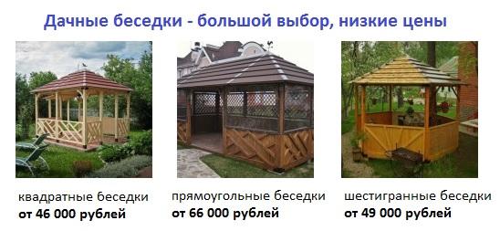 Цены на деревянные беседки для дачи