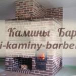 Печь - украшение дома