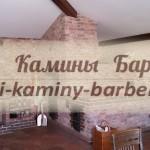 Русская печь, казан, подтопок