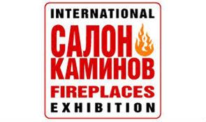 В Москве прошла выставка салон каминов 2011