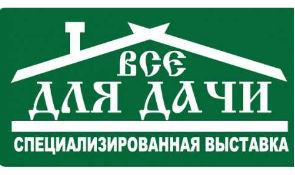 7-ая Специализированная ярмарка-выставка «Все для дачи 2012»
